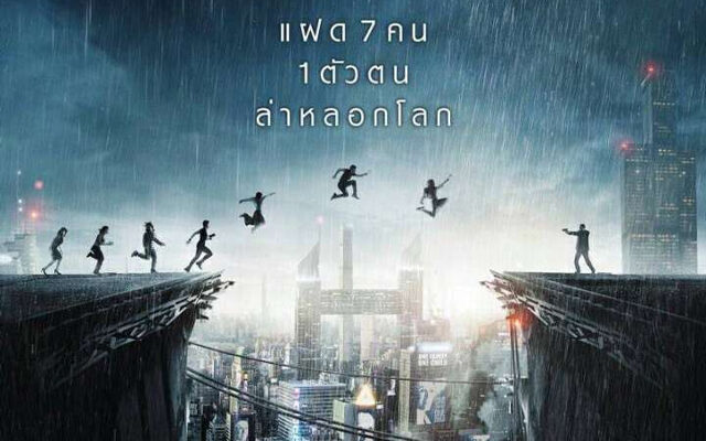 What Happened to Monday? 7 เป็น 7 ตาย (2017)